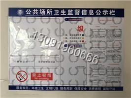 齐发国际_公共场所PVC标牌定制