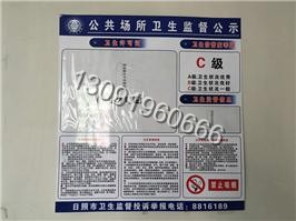 齐发国际_厂家制作食品流通安全监管公示栏