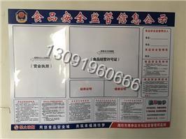 齐发国际娱乐app_山东潍坊食品安全监管公示栏