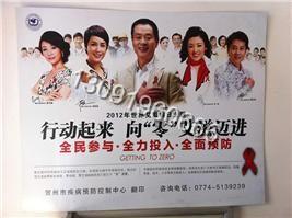 齐发国际_艾滋行政宣传标牌