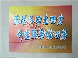 齐发娱乐_行政宣传公示标牌制作