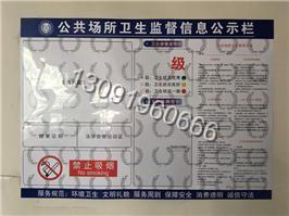 齐发国际_食品药品监督管理公示牌